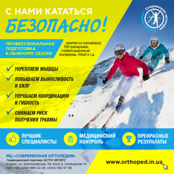 Reflama_skiing_sovr_ort_1 (2)